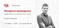 ITEAHub MeetUp: Алгоритм проведення ефективної стратегічної сесії