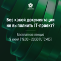 Бесплатная лекция «Без какой документации не выполнить IT-проект?»