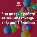 """Бесплатная лекция """"Что не так в работе вашей Sales команды: гайд для IT-бизнесов"""""""