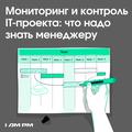Бесплатная лекция «Мониторинг и контроль IT-проекта: что надо знать менеджеру»