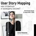 """Бесплатная лекция """"User Story Mapping для менеджера: от идеи до релиза"""""""
