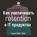 """Бесплатная лекция """"Как увеличивать retention в IT продуктах"""""""
