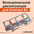 Бесплатная лекция «Функциональная декомпозиция для опытных ВА»