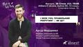 AllStars-IT Ukraine Meetup Tech Party – «I seek you. Правильний рекрутинг — як це?»