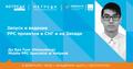 Netpeak Talks #8: Запуск и ведение PPC проектов в СНГ и на Западе