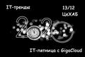 IT-пятница с GigaCloud