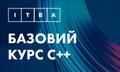 Курс C++