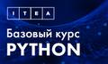 """Базовый курс """"Программирование на Python"""""""