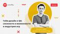 """Встреча """"Гейм-дизайн и профессия QA: сложности и возможности в индустрии игр"""""""