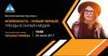 Бесплатный мастер-класс Татьяны Гринёвой «Искренность – новый черный: тренды в онлайн-медиа 2017»