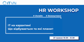 HR Workshop IT на карантині