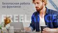 """Бесплатный вебинар """"Безопасная работа на фрилансе"""""""