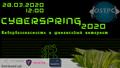 [Отменено] CyberSpring 2020: Финансовый интернет и кибербезопасность