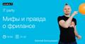 """iT Party: """"Мифы и правда о фрилансе"""""""