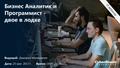 """Бесплатный вебинар """"Бизнес Аналитик и Программист - двое в лодке"""""""