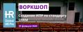 Воркшоп: создание ИПР по стандарту SHRM