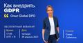 """Вебинар """"Как внедрить GDPR? Опыт Global DPO"""""""