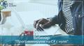 """Вебинар по C# разработке """"Программируем на C# с нуля"""""""
