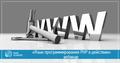 Вебинар от Main Academy по PHP разработке «Язык программирования PHP в действии»
