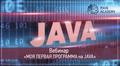 Вебинар по Java-разработке  «Моя первая программа на Java»