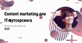 "Вебинар ""Content Marketing для IT-аутсорсинга"""