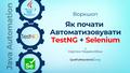 Воркшоп: Як почати Автоматизовувати TestNG + Selenium