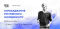 ITEAHub MeetUp: Впровадження регулярного менеджменту