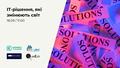 Відкритий мітап «Інноваційні рішення, створені українськими IT-компаніями, що змінюють світ»