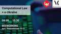 Фестиваль CL+: Computational Law + e-Ukraine