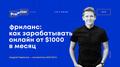 Лекция Андрея Гаврилова «Фриланс: как зарабатывать онлайн от $1000 в месяц»
