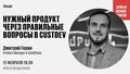 Лекция «Нужный продукт через правильные вопросы в CustDev»