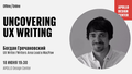 Лекция «Uncovering UX Writing»