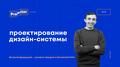 Лекция Виталия Дворецкого «Проектирование дизайн-системы»