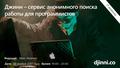 """Бесплатный вебинар """"Джинн – сервис анонимного поиска работы для программистов"""""""