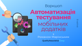 """Воркшоп """"Автоматизація тестування мобільних додатків"""""""