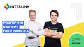 Старт навчальної інтернатури InterLink inCamp з напрямку Full Stack Web Development