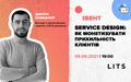 """Вебінар від LITS: """"Service Design: як монетизувати прихильність клієнтів"""""""