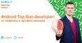 "Мастер-класс ""Android Top Gun developer: от новичка к профессионалу"""