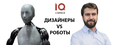 """Лекция """"Дизайнеры vs Роботы"""""""