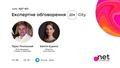 Lviv .NET #31: експертне обговорення Дія City