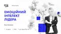 ITEAHub MeetUp: Емоційний інтелект лідера