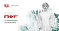 ITEAHub MeetUp: Етикет. 30 сучасних ділових та світських звичок