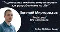 Подготовка к техническому интервью для разработчиков на .NET c Евгением Миргородов