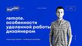 Лекция Александра Зайцева «Удаленная работа дизайнером»