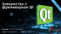 """Бесплатный вебинар """"Знакомство с фреймворком Qt"""""""