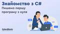 Знайомство з C# — Пишемо першу програму з нуля