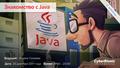 """Бесплатный вебинар """"Знакомство с Java"""""""