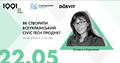 """Зустріч """"Як створити в Україні civic tech продукт та не з'їхати з глузду"""""""