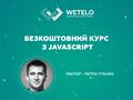 Курси з JavaScript у Wetelo