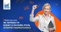 "Майстер-клас ""Як перевести бізнес в онлайн: роль інтернет-маркетолога"""